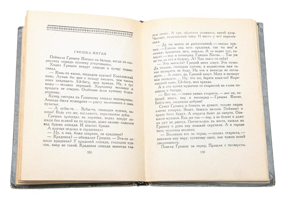 Мих. Зощенко. Собрание сочинений (комплект из 6 книг)