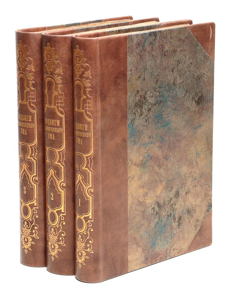 Подвиги человеческого ума. Общепонятное изложение изобретений и технических производств. В 3 томах (комплект из 3 книг) Издание М.