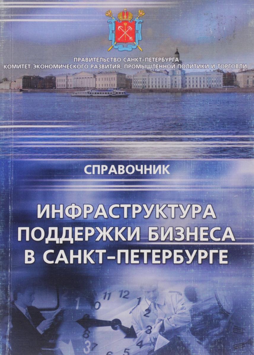 Инфраструктура поддержки бизнеса в Санкт-Петербурге. Справочник / Business Support Structure in St. Petersburg: Guide