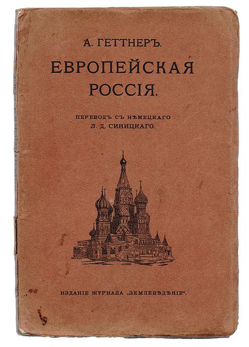 Европейская Россия. Антропогеографический этюд