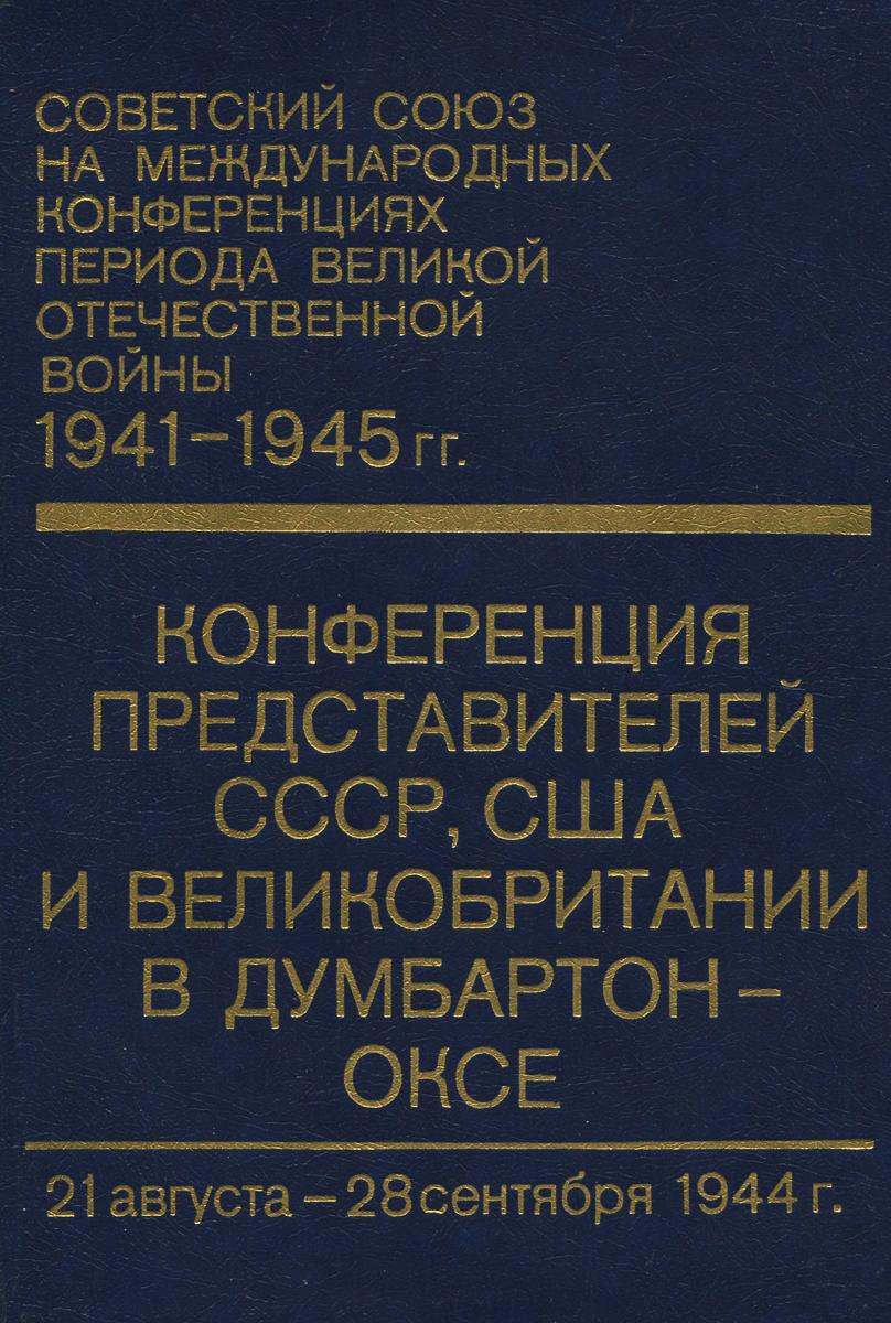 Конференция представителей СССР, США и Великобритании в Думбартон-Оксе