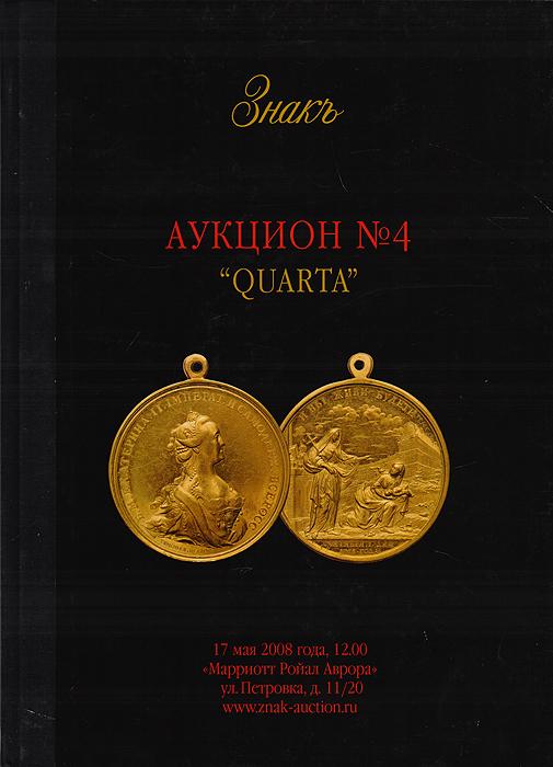 Zakazat.ru: ЗнакЪ. Аукцион № 4. Quarta.