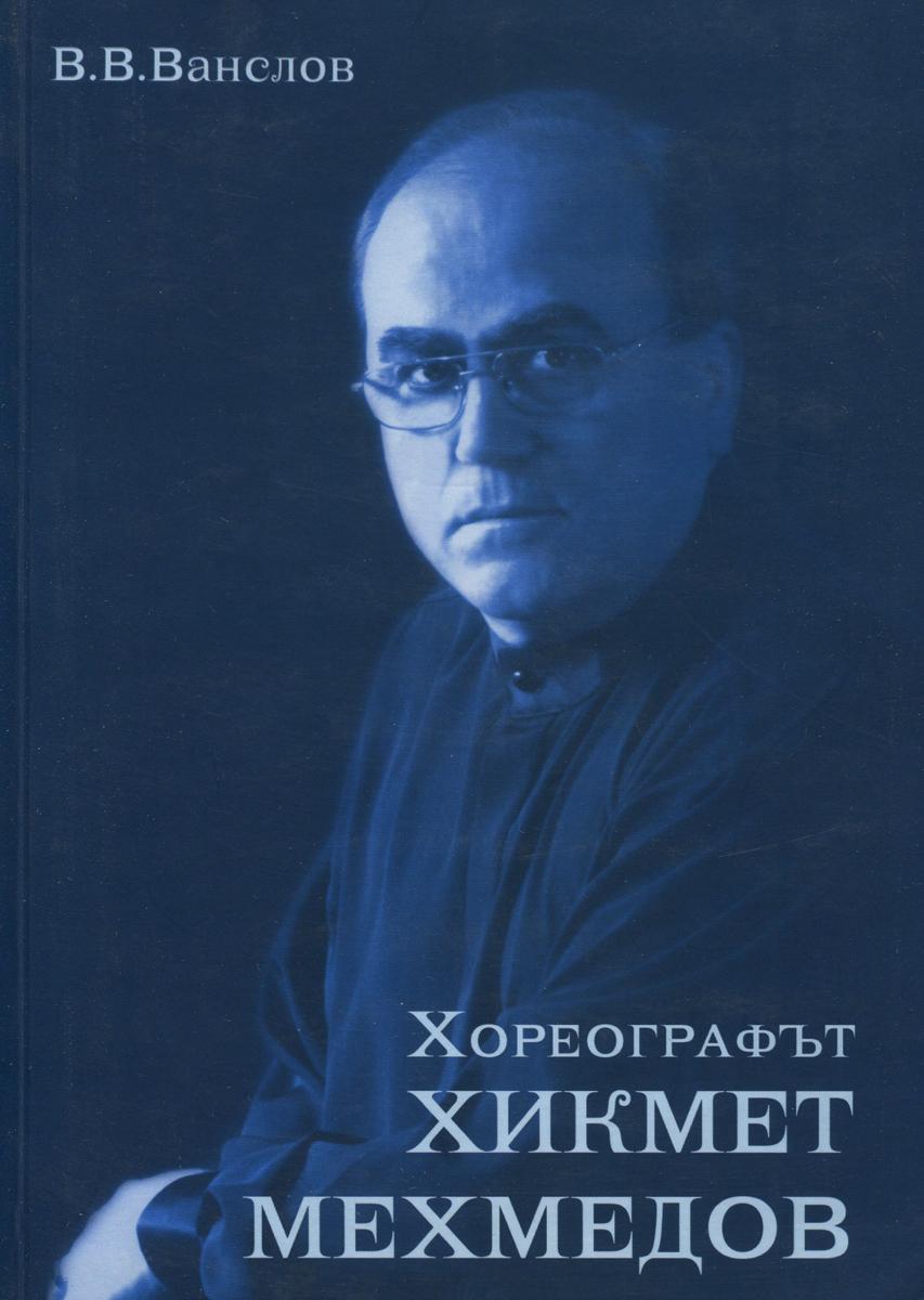 Хореографът Хикмет Мехмедов