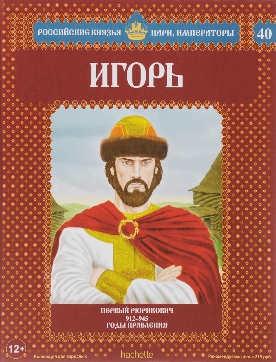 Игорь. Первый Рюрикович. 912-945 годы правления