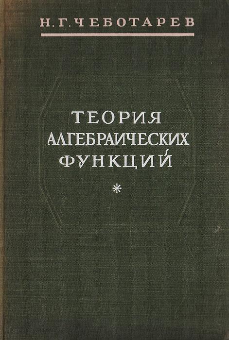 Теория алгебраических функций