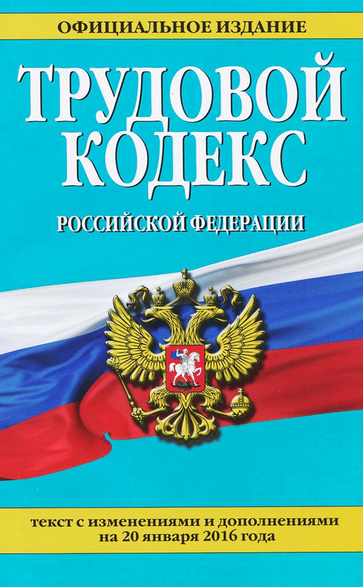 Трудовой кодекс Российской Федерации ( 978-5-699-86084-5 )