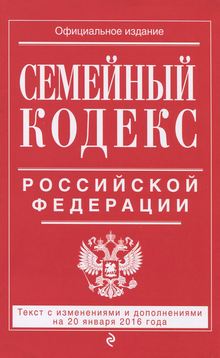Семейный кодекс Российской Федерации ( 978-5-699-86128-6 )