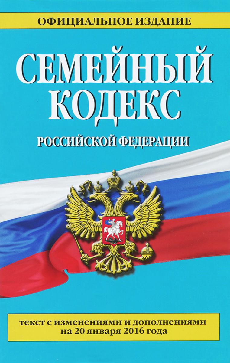 Уголовный кодекс Российской Федерации ( 978-5-699-86499-7 )
