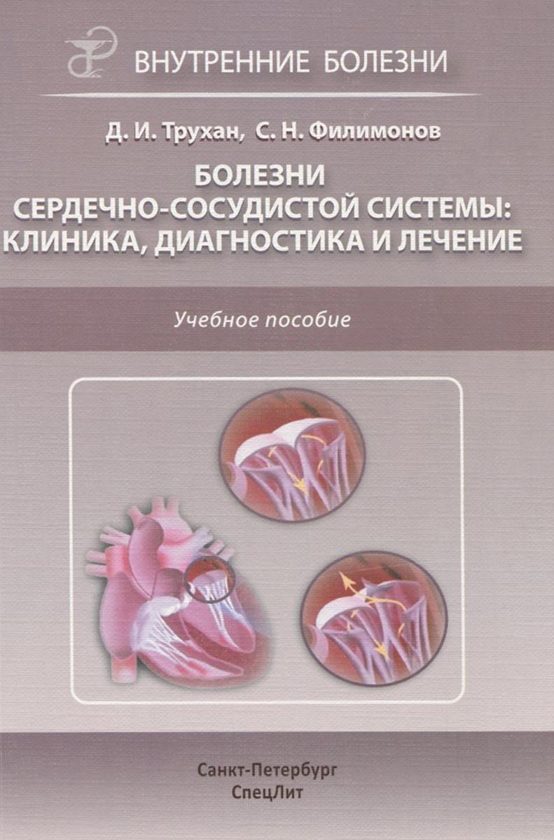 Болезни сердечно-сосудистой системы. Клиника, диагностика и лечение. Учебное пособие