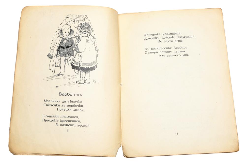 Круглый год. Стихотворения для детей