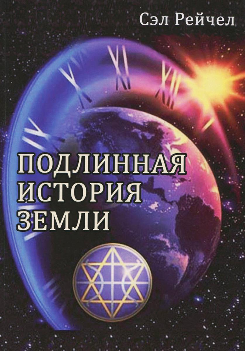 Подлинная история Земли