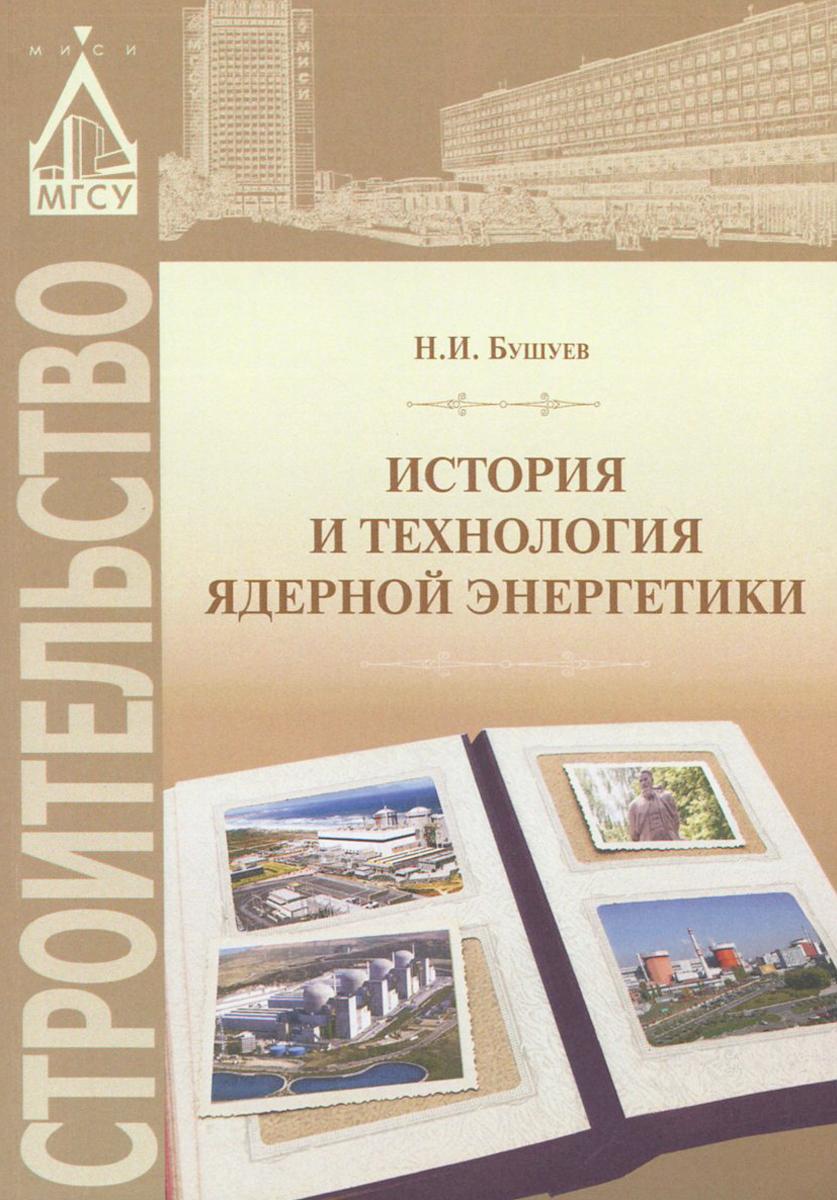 История и технология ядерной энергетики. Учебное пособие
