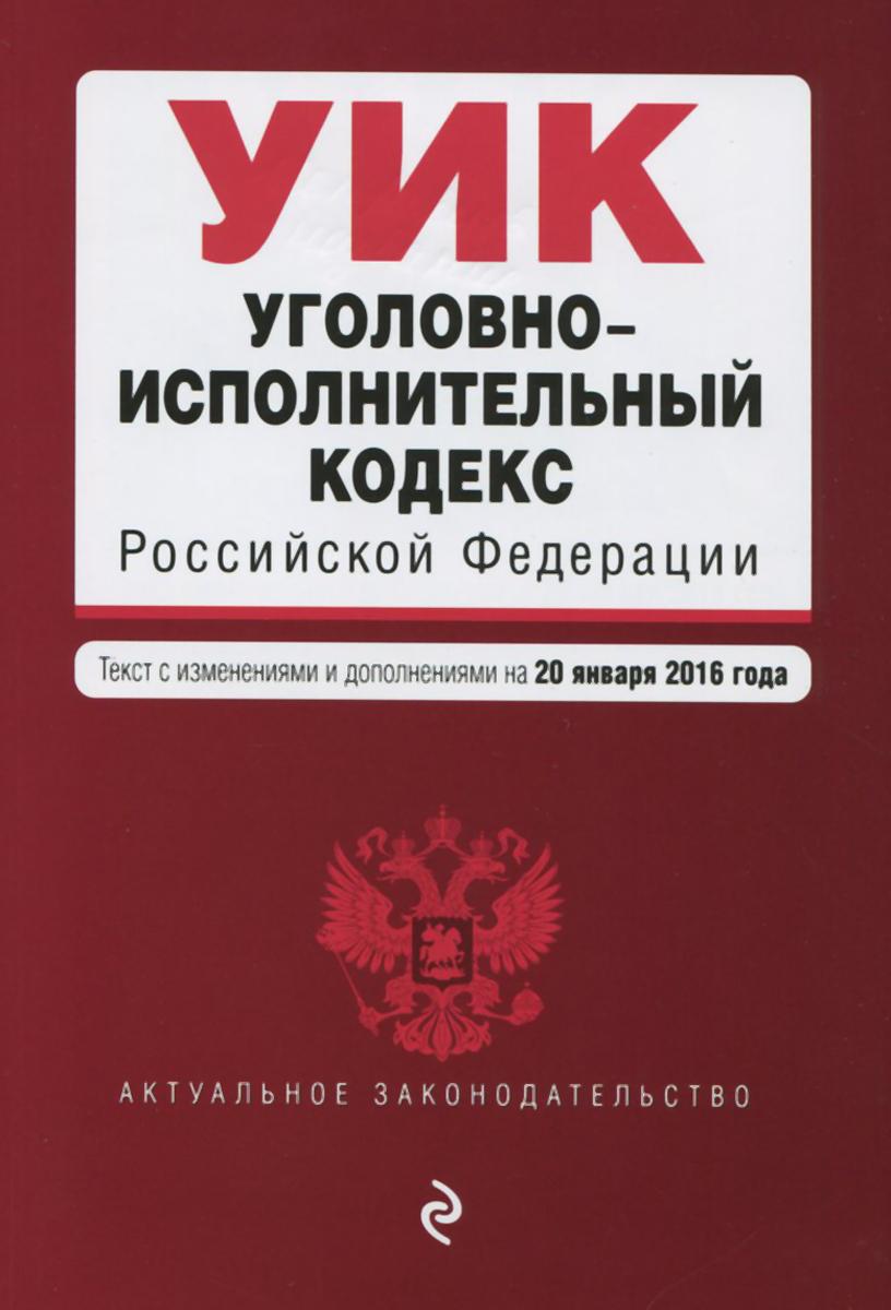 Уголовно-исполнительный кодекс Российской Федерации ( 978-5-699-86321-1 )