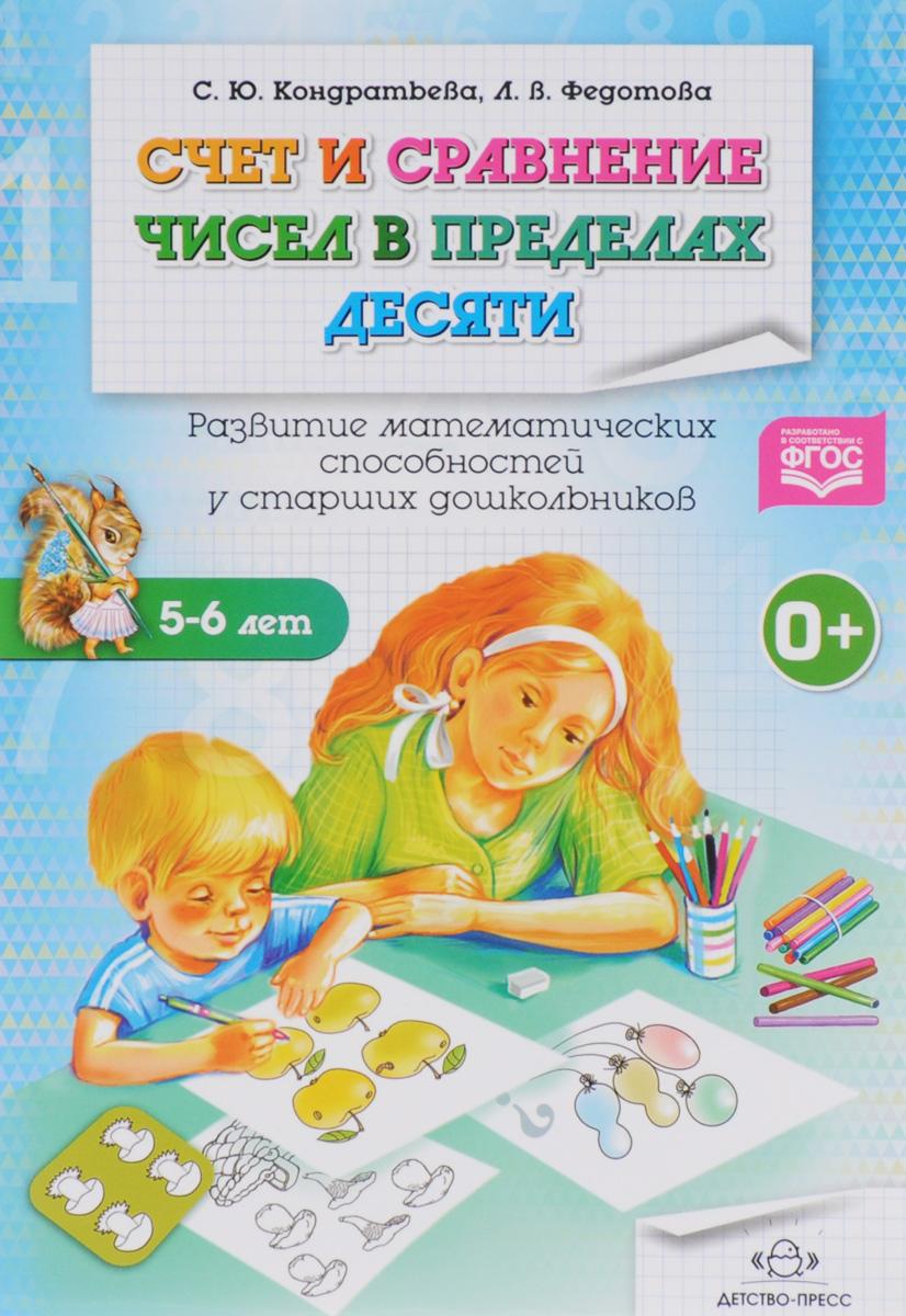 Счет и сравнение чисел в пределах десяти. Развитие математических способностей у старших дошкольников. Рабочая тетрадь