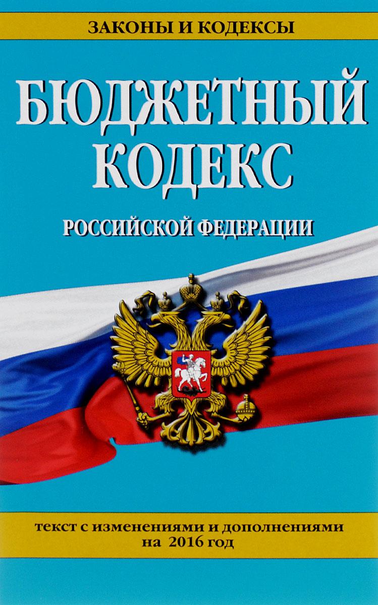 Бюджетный кодекс Российской Федерации ( 978-5-699-86390-7 )