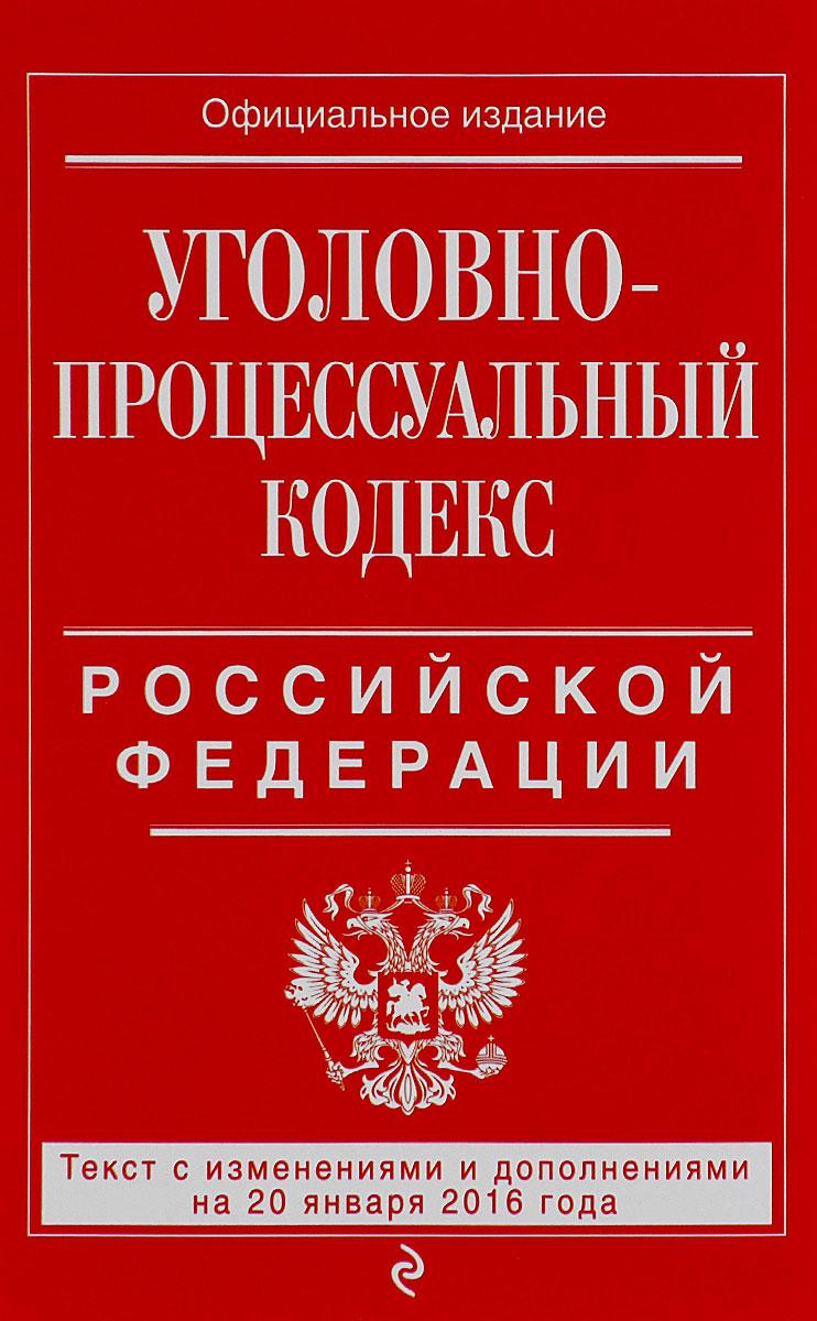Уголовно-исполнительный кодекс Российской Федерации ( 978-5-699-86414-0 )
