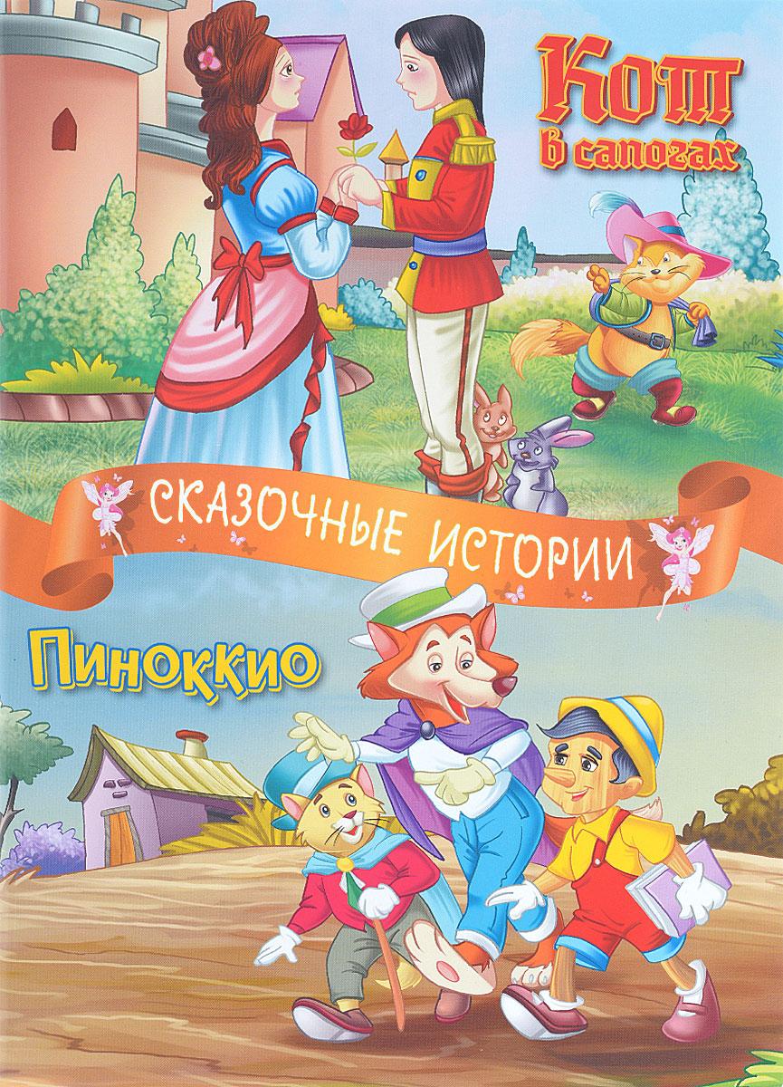 Кот в сапогах. Пиноккио