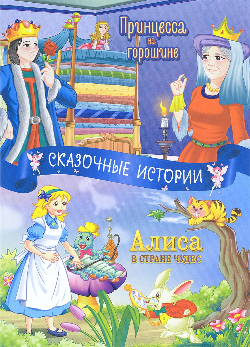 Книга. Сказочные истории. Принцесса на горошине, Алиса в стране чудес