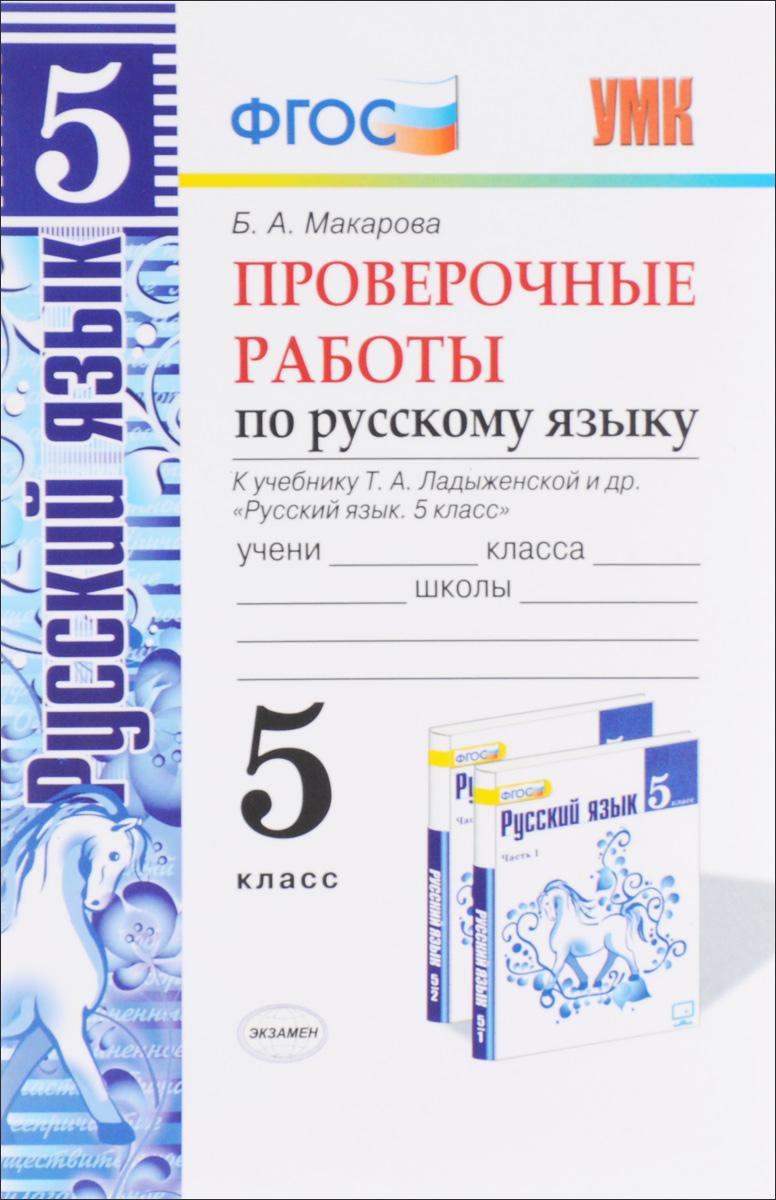 Русский язык. 5 класс. Проверочные работы. К учебнику Т. А. Ладыженской