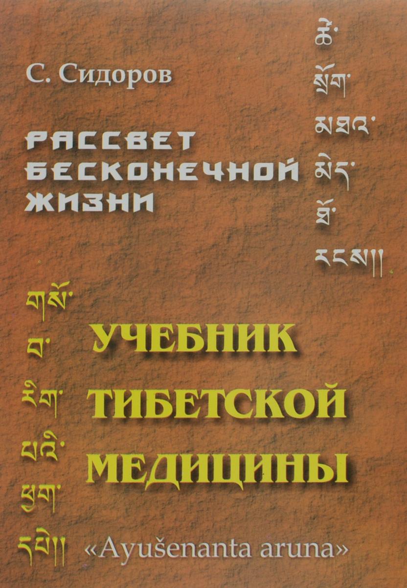 Рассвет бесконечной жизни. Учебник Тибетской медицины. Первый подготовительный курс
