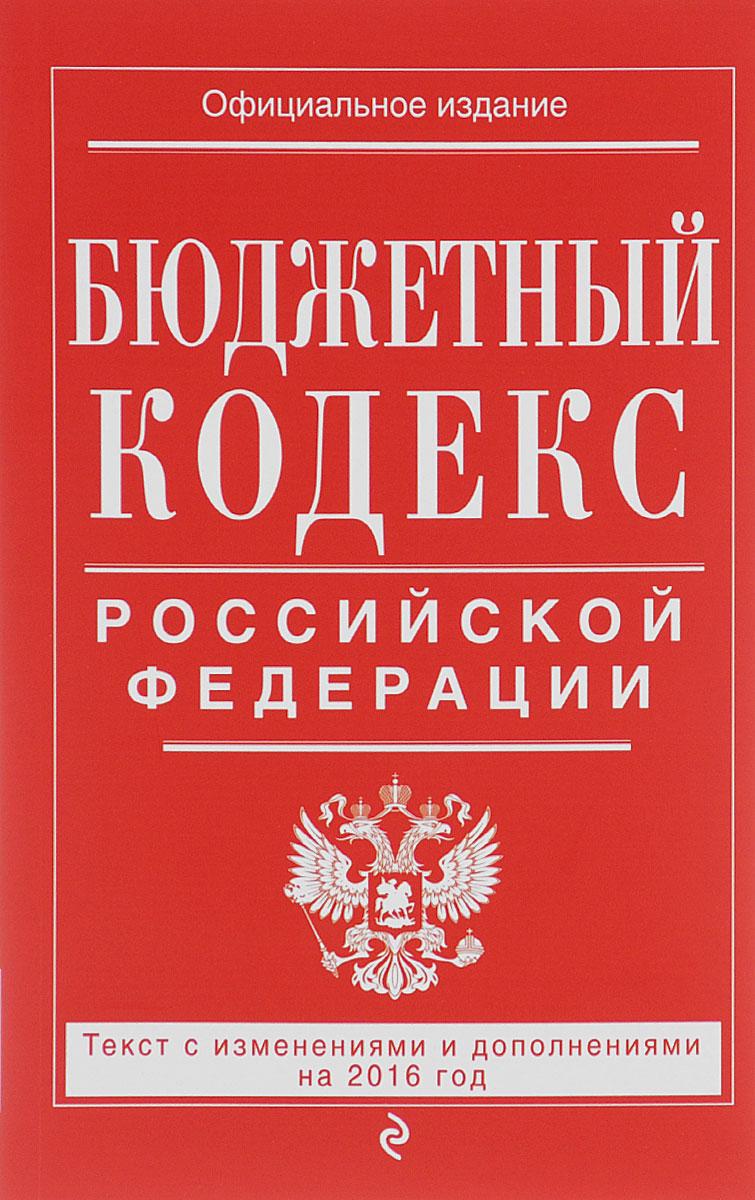 Бюджетный кодекс Российской Федерации ( 978-5-699-86389-1 )