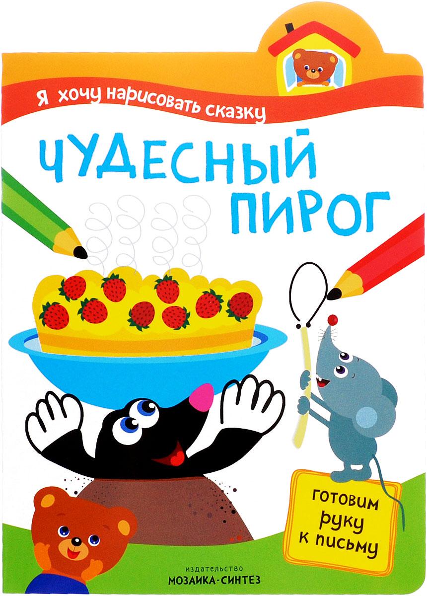 Чудесный пирог. Готовим руку к письму