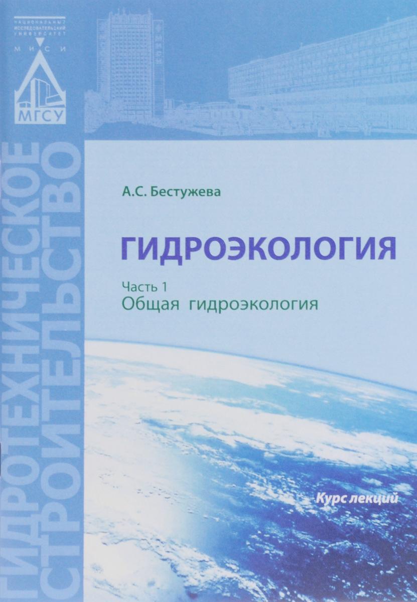 Гидроэкология. Курс лекций в 2 частях. Часть 1. Общая гидроэкология