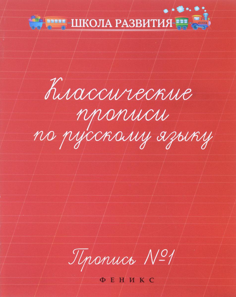Классические прописи по русскому языку. Пропись №1