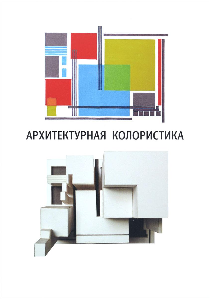Архитектурная колористика. Учебное пособие