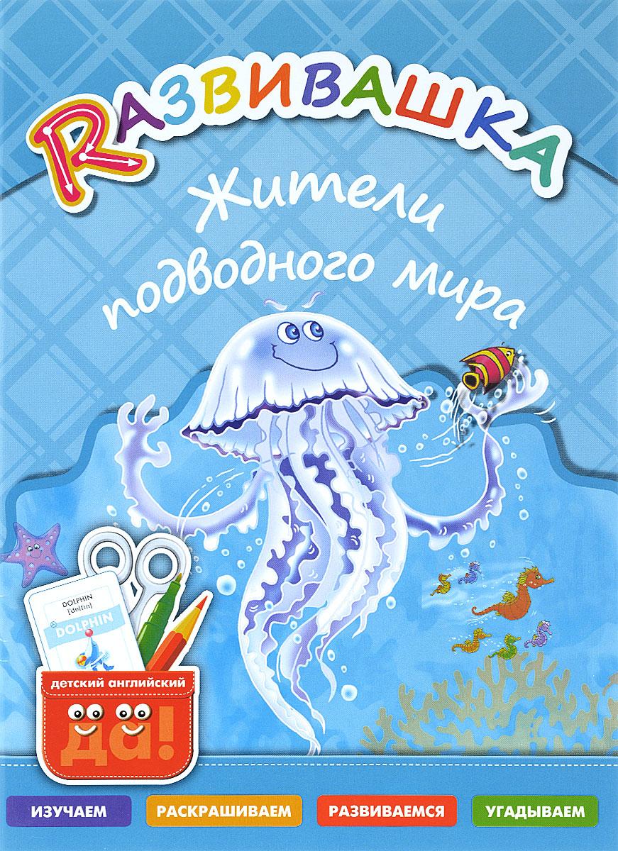 Развивашка. Жители подводного мира