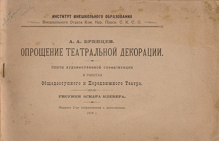 Опрощение театральной декорации. Опыты художественной схематизации в работах Общедоступного и Передвижного Театров 1919