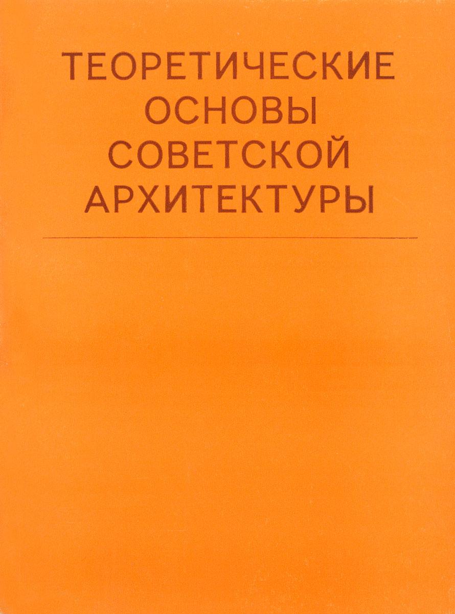 Теоретические основы советской архитектуры