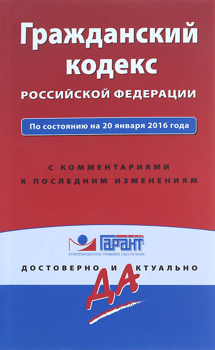 Гражданский кодекс Российской Федерации ( 978-5-699-86462-1 )