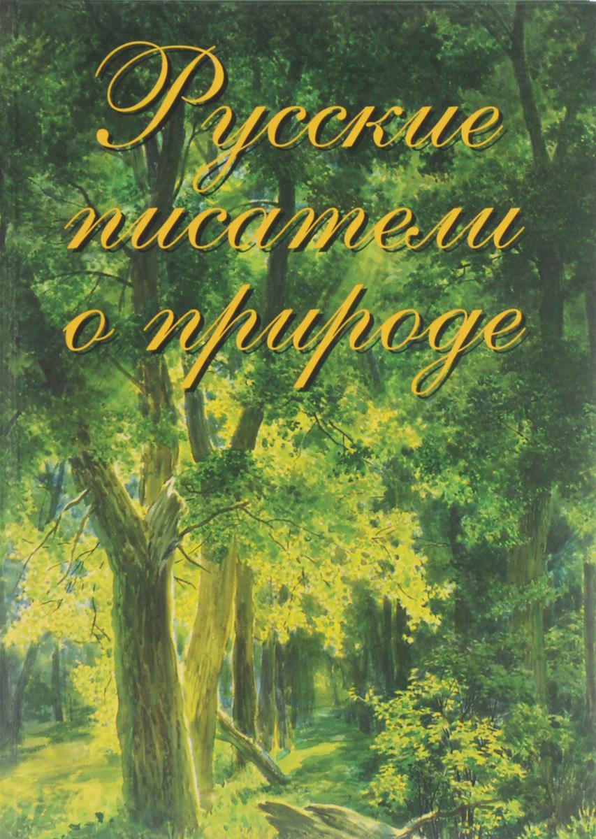 Русские писатели о природе