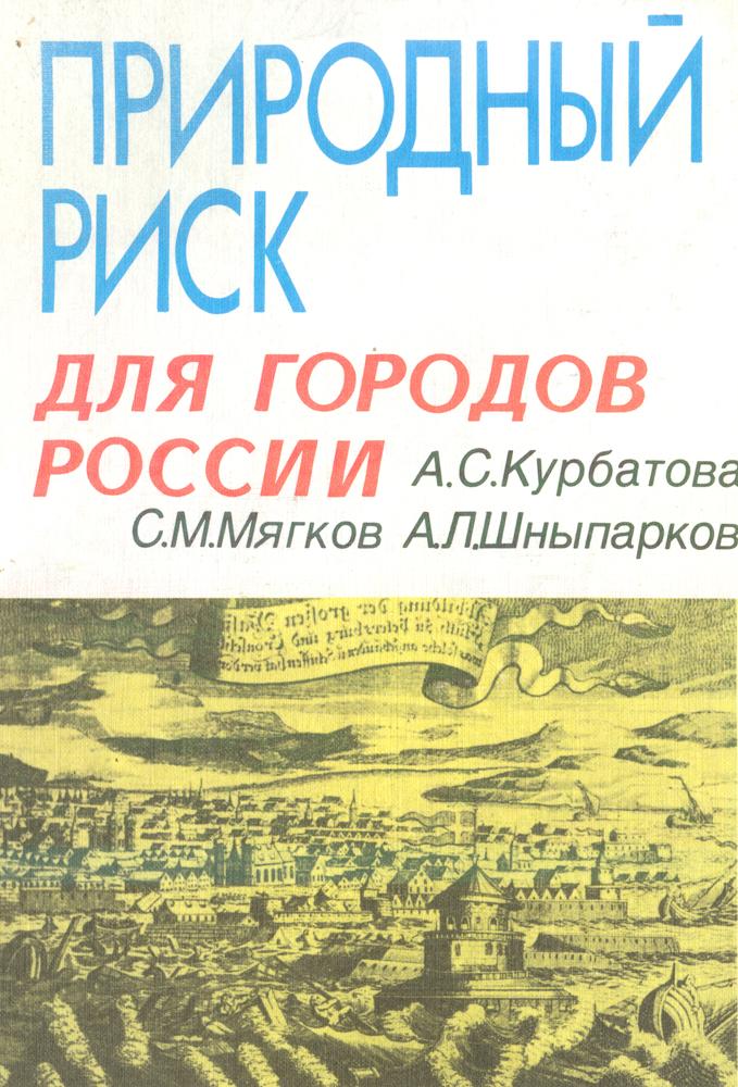 Природный риск для городов России