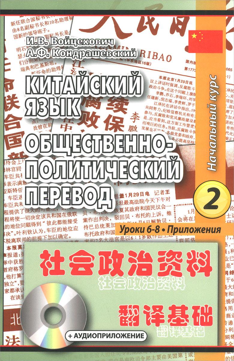 Китайский язык. Общественно-политический перевод. Начальный курс. Книга 2. Уроки 6-8