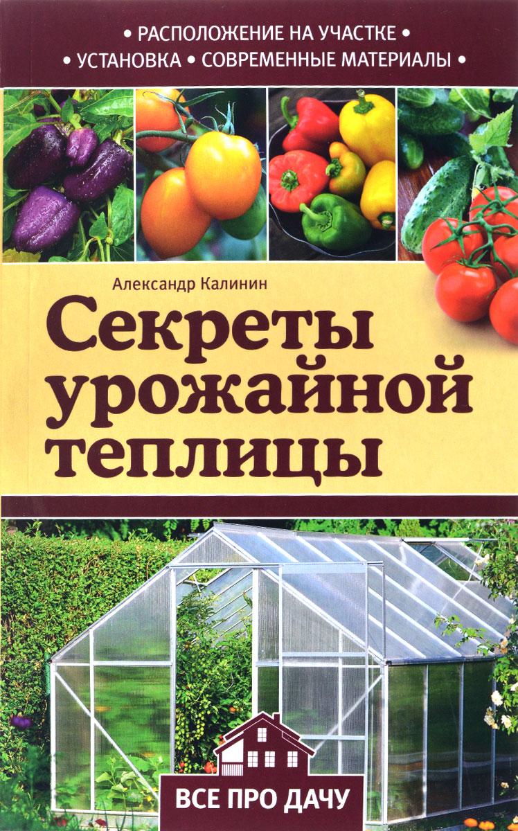 Секреты урожайной теплицы ( 978-5-699-85615-2 )
