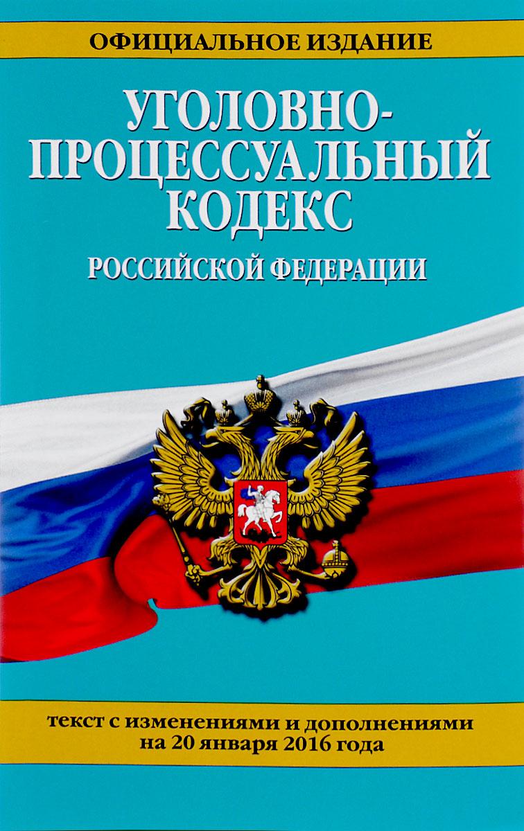 Уголовно-исполнительный кодекс Российской Федерации ( 978-5-699-86498-0 )