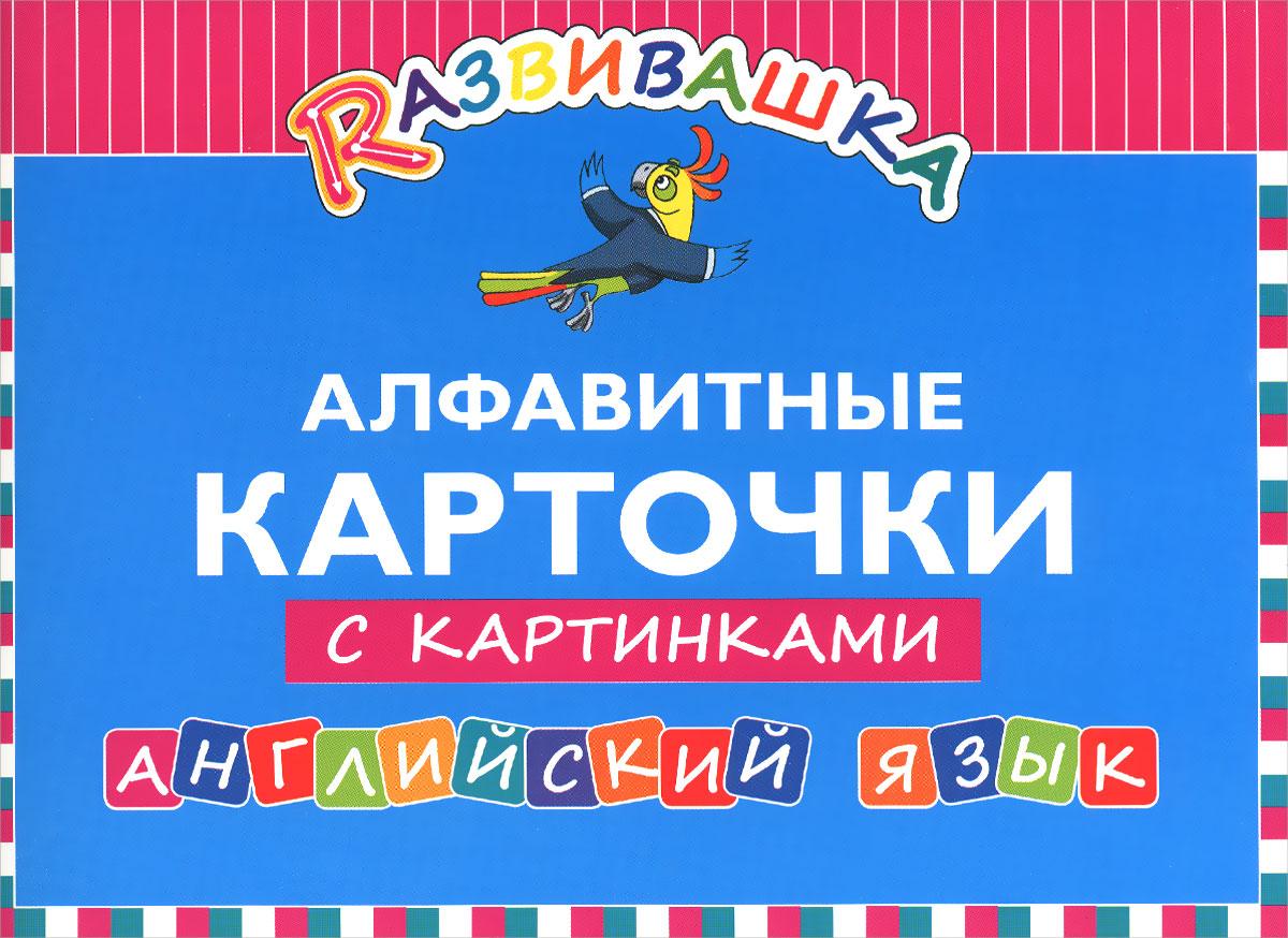 Алфавитные карточки с картинками. Английский язык