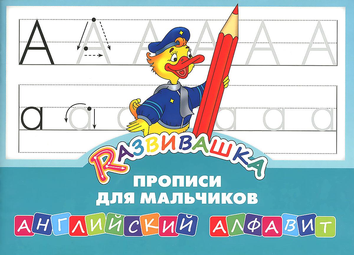 Прописи для мальчиков. Английский алфавит