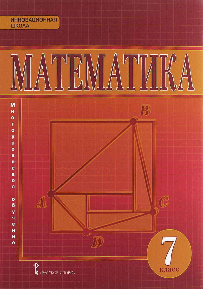 Математика. 7 класс. Учебник
