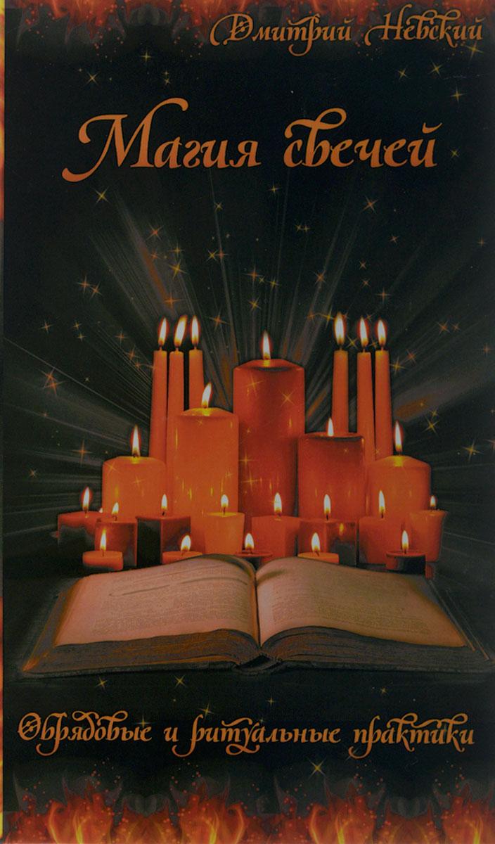 Магия свечей скачать книгу
