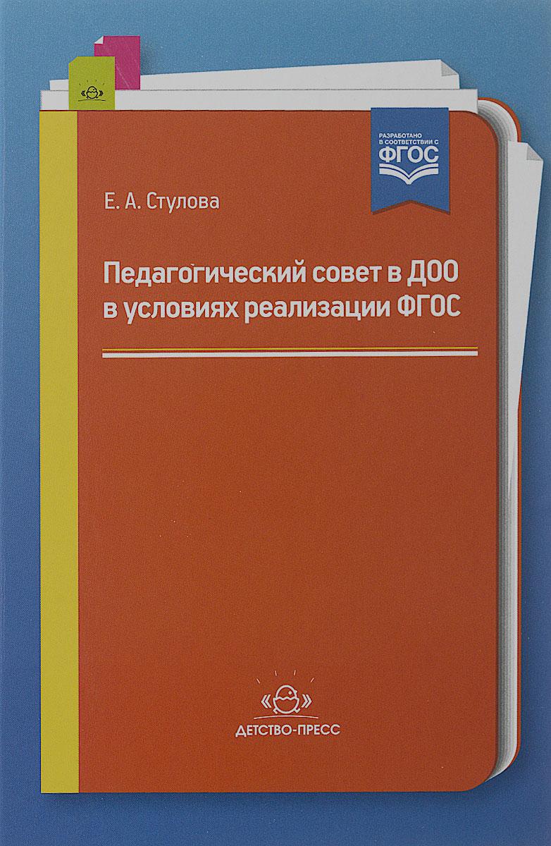 Педагогический совет в ДОО в условиях реализации ФГОС