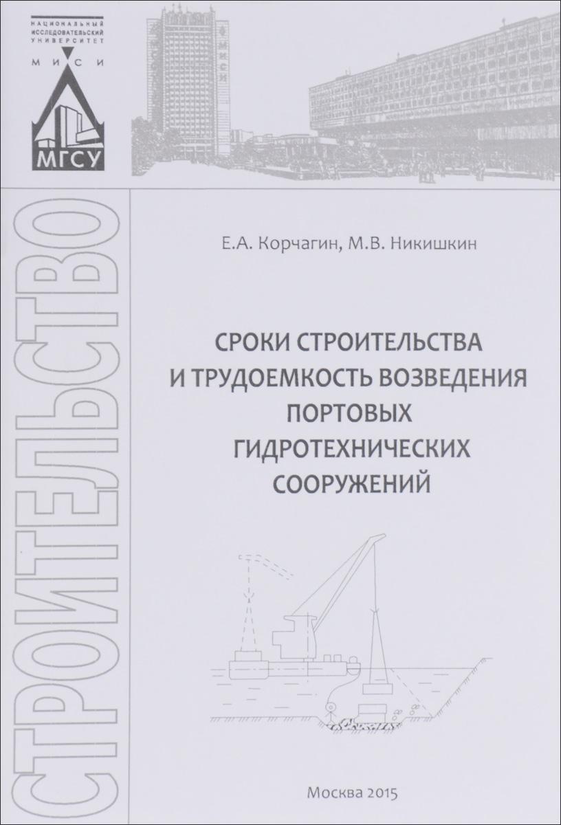 Сроки строительства и трудоемкость возведения портовых гидротехнических сооружений. Учебное пособие