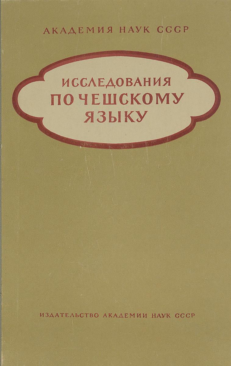 Исследования по чешскому языку. Вопросы словообразования и грамматики