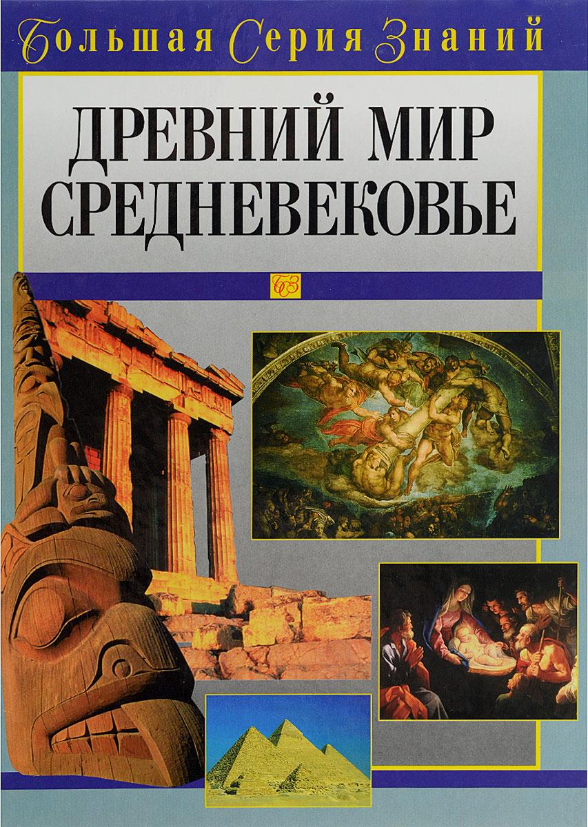 Древний мир. Средневековье