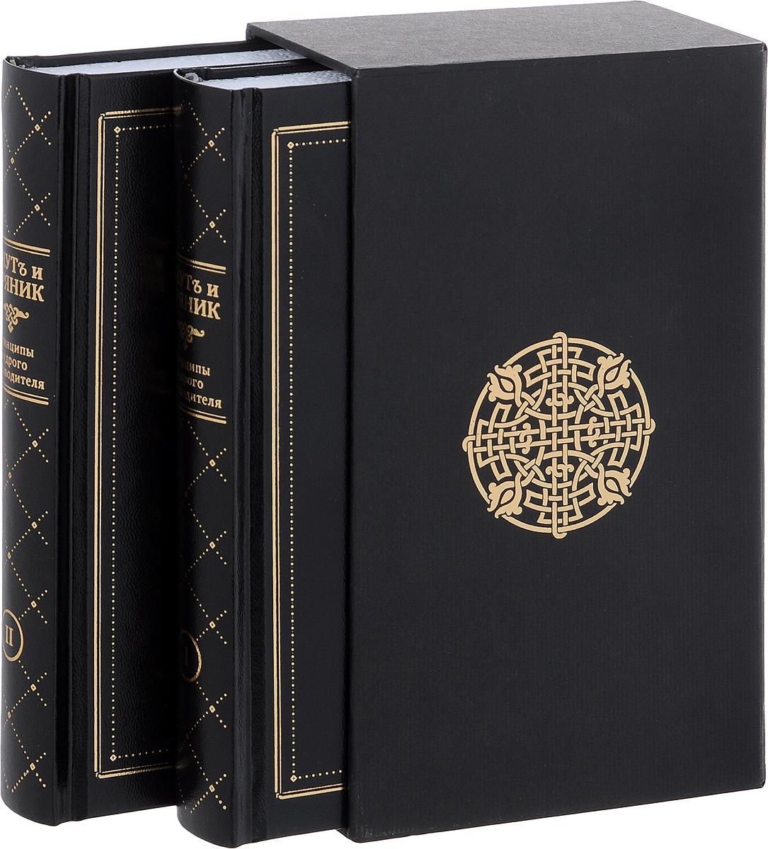 Кнут и пряник. Принципы мудрого руководителя (подарочный комплект из 2 книг)