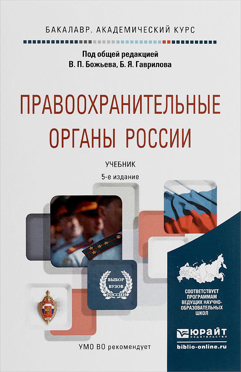 Правоохранительные органы России 5-е изд., пер. и доп. Учебник для академического бакалавриата