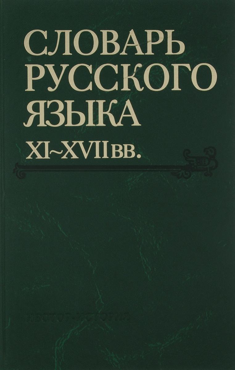 Словарь русского языка XI-XVII вв. Выпуск 30. Томъ-Уберечися
