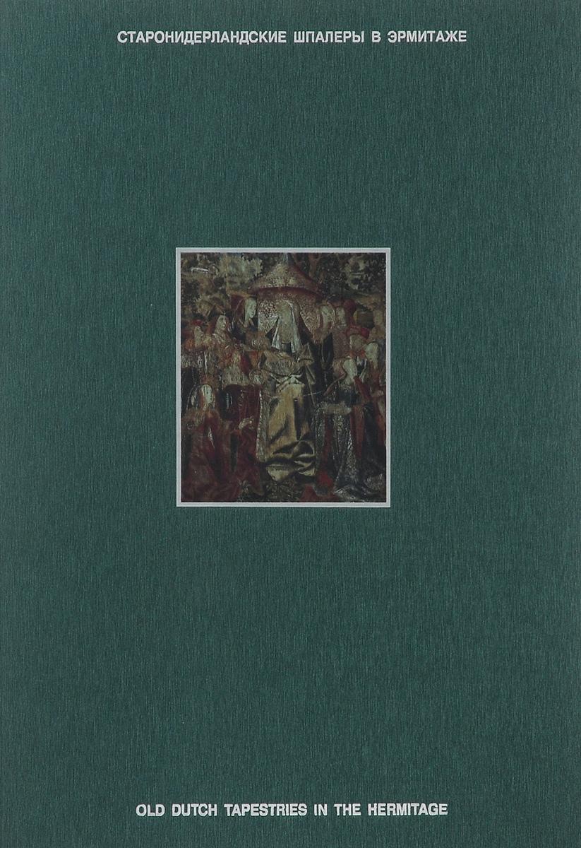 Старонидерландские шпалеры в Эрмитаже. Фламандский Ренессанс 1498-1518 / Old Dutch Tapestries in the Hermitage: Flemish Renaissance: From 1498 to 1518